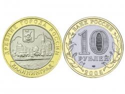 Монета 10 рублей 2005 года г. Калининград, UNC фото