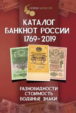 Каталог банкнот России 1769-2019 годов с ценами (выпуск №1) фото