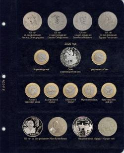 Лист для памятных монет Республики Казахстан 2019-2020 гг. фото