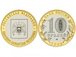 Монета 10 рублей 2008 год Кабардино-Балкарская Республика, UNC фото