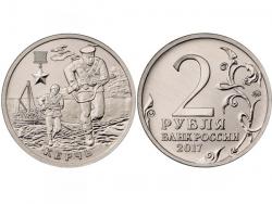 Монета 2 рубля 2017 год Город-герой Керчь, UNC фото