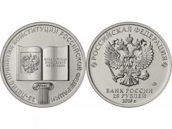 Монета 25 рублей 2018 год 25 лет принятию Конституции РФ, UNC фото