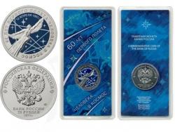 Монета 25 рублей 2021 год 60 лет первого полета человека в космос в специальном исполнении (цветная), UNC фото