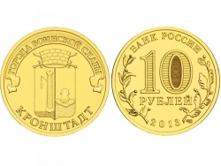 Монета 10 рублей 2013 год Кронштадт, UNC (в капсуле) фото