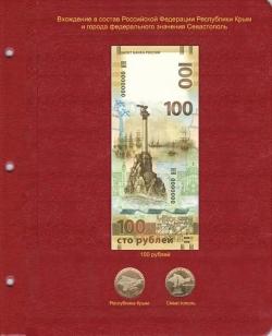 Лист для памятной банкноты «Крым и Севастополь-2015» 100 рублей и монет фото