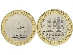 Монета 10 рублей 2018 год Курганская область, UNC фото