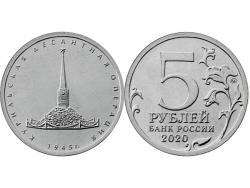Монета 5 рублей 2020 год Курильская десантная операция, UNC фото