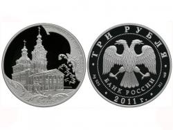 Монета 3 рубля 2011 год Сергиево-Казанский собор, г. Курск (серебро) фото