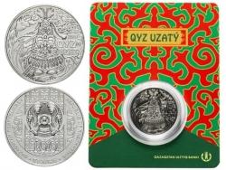 Монета 100 Тенге Кыз узату 2019 год (в буклете) фото