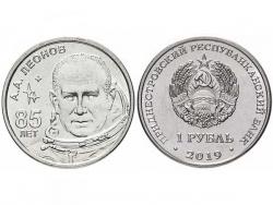 Монета 1 рубль 2019 год 85 лет со дня рождения А.А. Леонова, UNC фото