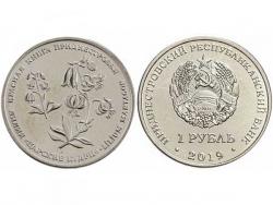 Монета 1 рубль 2019 год Лилия -