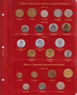 Лист для монет треста Арктикуголь и монет Тувинской народной республики фото