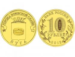 Монета 10 рублей 2012 год Луга, UNC (в капсуле) фото