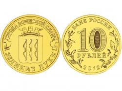 Монета 10 рублей 2012 год Великие Луки, UNC (в капсуле) фото