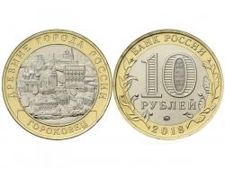 Монета 10 рублей 2018 год Гороховец, Владимирская область, UNC фото
