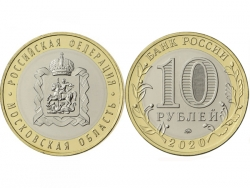 Монета 10 рублей 2020 год Московская область, UNC фото