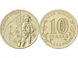 Монета 10 рублей 2020 год Человек труда - Работник металлургической промышленности, UNC (в капсуле) фото