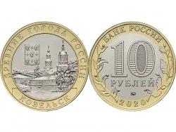 Монета 10 рублей 2020 год г. Козельск, Калужская область, UNC фото