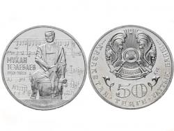 Монета 50 тенге 2013 год 100 лет со дня рождения М. Тулебаева, UNC фото