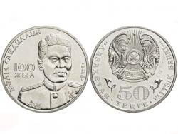 Монета 50 тенге 2015 год 100 лет со дня рождения М. Габдуллина, UNC фото