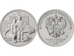 Монета 25 рублей 2020 год Самоотверженный труд медицинских работников, UNC фото