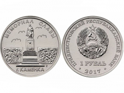 Монета 1 рубль 2017 год Мемориал Cлавы г. Каменка, UNC фото