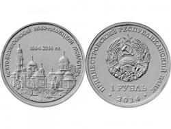 Монета 1 рубль 2014 год Свято-Вознесенский Ново-Нямецкий монастырь, UNC фото