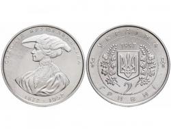 Монета 2 гривны 1997 год 125 лет со дня рождения Саломеи Крушельницкой фото