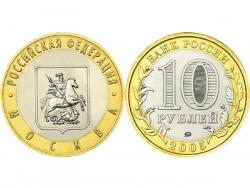 Монета 10 рублей 2005 год Москва, UNC фото