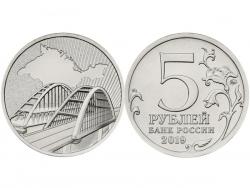 Монета 5 рублей 2019 год Крымский мост, UNC фото
