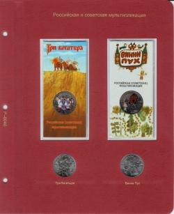 Лист для монет серии