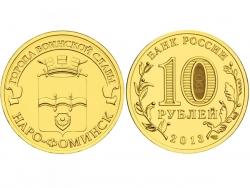 Монета 10 рублей 2013 год Наро-Фоминск, UNC (в капсуле) фото
