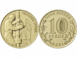 Монета 10 рублей 2021 год Человек труда - Работник нефтегазовой отрасли, UNC фото