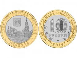 Монета 10 рублей 2014 год Нерехта, Костромская обл., UNC фото