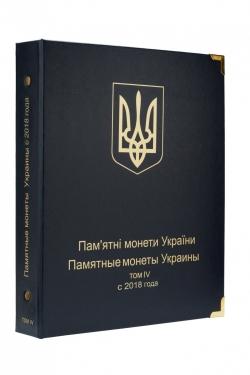 Альбом для юбилейных монет Украины: Том IV c 2018 года. фото