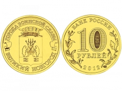 Монета 10 рублей 2012 год Великий Новгород, UNC (в капсуле) фото