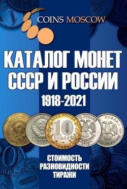 Каталог монет СССР и России 1918-2021 годов c ценами (выпуск №13) фото