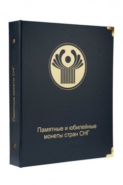 Альбом для юбилейных монет СНГ (новая редакция с Приднестровьем) фото