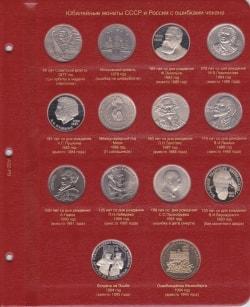 Дополнительный лист для юбилейных монет СССР и России с ошибками чеканки фото