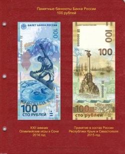 Лист для памятных банкнот «Крым и Севастополь-2015» и «Олимпиада Сочи-2014», 100 рублей фото