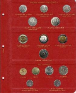 Лист для редких монет России 1992-2003 гг. фото