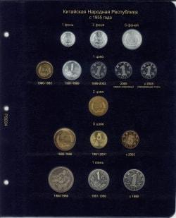 Лист для монет Китайской Народной Республики фото