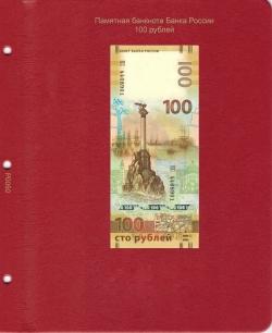 Универсальный лист для памятной банкноты России 100 рублей фото