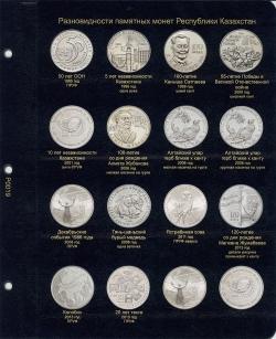 Лист для разновидностей памятных монет Республики Казахстан фото