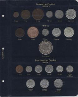Комплект листов для монет княжеств Сербии и Черногории фото