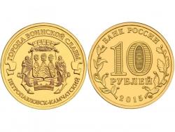 Монета 10 рублей 2015 год Петропавловск, UNC (в капсуле) фото