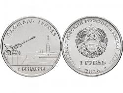 Монета 1 рубль 2016 год Мемориальный комплекс «Площадь героев» г. Бендеры, UNC фото