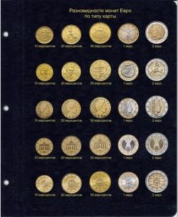 Лист для разновидностей монет Евро по типу карты фото