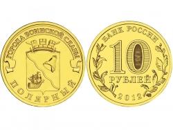 Монета 10 рублей 2012 год Полярный, UNC (в капсуле) фото