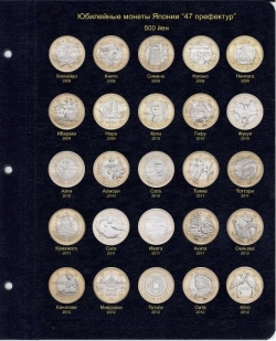 Комплект листов серии памятных монет «Префектуры Японии» фото
